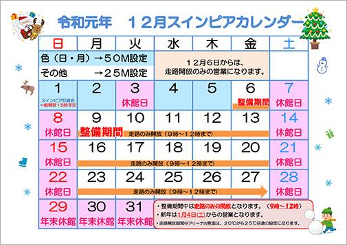 冬季カレンダー